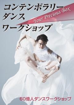 コンテンポラリーダンスワークショップ 60億人ダンスワークショップ 「Your Precious Box」