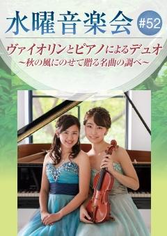 水曜音楽会#52 ヴァイオリンとピアノによるデュオ ~秋の風にのせて贈る名曲の調べ~