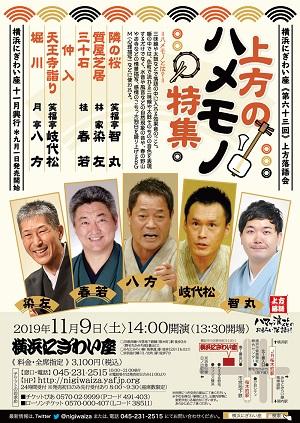 横浜にぎわい座 第六十三回 上方落語会~「上方のハメモノ特集」~