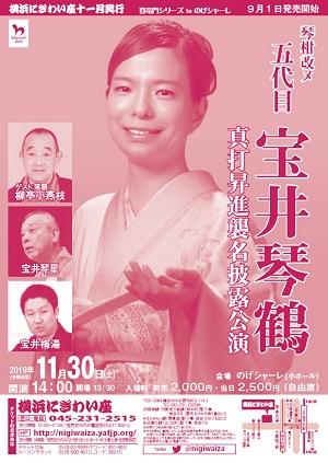 琴柑改メ五代目宝井琴鶴真打昇進襲名披露公演