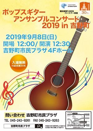 ポップスギターアンサンブルコンサート 2019 in 吉野町