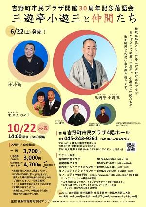 吉野町市民プラザ開館30周年記念落語会 三遊亭小遊三と仲間たち