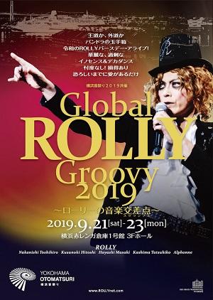 Global ROLLY Groovy 2019~ローリーの音楽交差点~