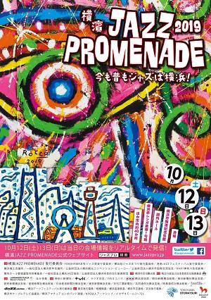 横濱 JAZZ PROMENADE 2019