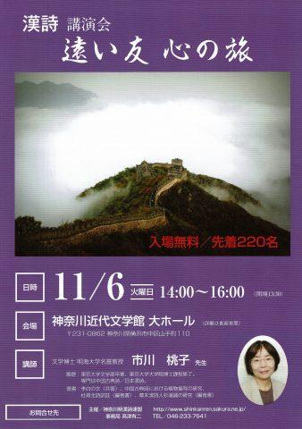 漢詩講演会「遠い友 心の旅」