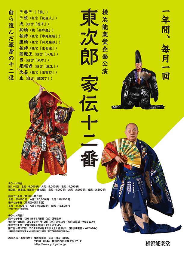 "Tojiro Yamamoto, a living national treasure, chooses ""Ichiden 12th"" and plays himself!"