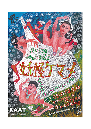 Juggling yokai appear in KAAT ?! French-Japanese hybrid work, world premiere!