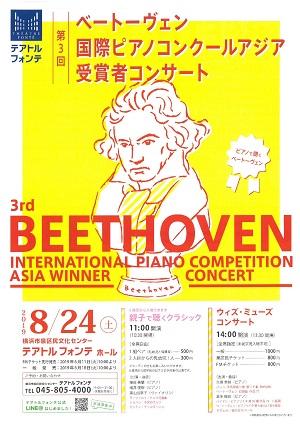 第3回ベートーヴェン国際ピアノコンクールアジア受賞者コンサート 親子で聴くクラシック