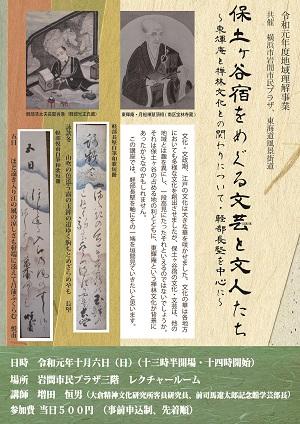 講座 「保土ヶ谷宿をめぐる文芸と文人たち」~東輝庵と禅林文化との関わりについて、軽部長堅を中心に~