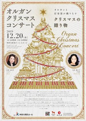 オルガン・クリスマスコンサート