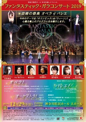 神奈川県民ホール 年末年越しスペシャル ファンタスティック・ガラコンサート2019