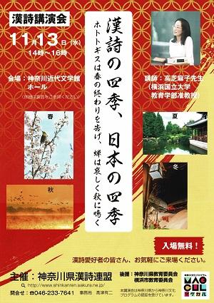 漢詩講演会「漢詩の四季、日本の四季」 ホトトギスは春の終わりを告げ、蝉は哀しく秋に鳴く
