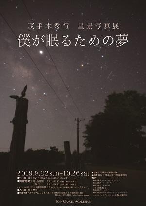 「茂手木秀行星景写真展 僕が眠るための夢」