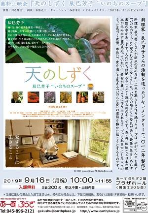 """【上映会】『天のしずく 辰巳芳子 """"いのちのスープ""""』"""