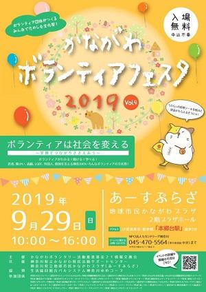 【共催事業】かながわボランティアフェスタ2019 Vol.4