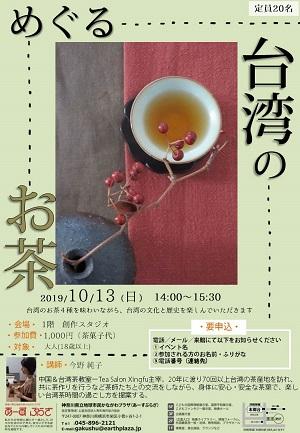 めぐる 台湾のお茶