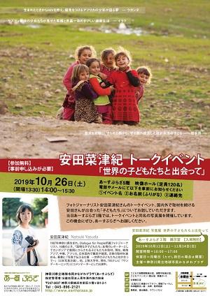 安田菜津紀トークイベント「世界の子どもたちと出会って」