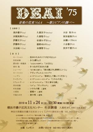 DEAI'75 音楽の花束Vol.4 ~歌とピアノの調べ~