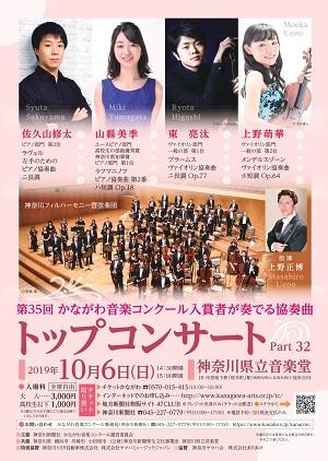 トップコンサートPart32 -神奈川フィルとコンクール優勝者の共演-