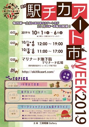 関内 駅チカアート市WEEK2019
