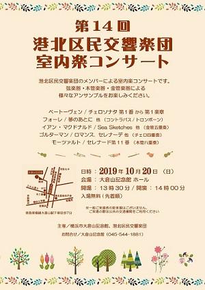 第14回港北区民交響楽団室内楽コンサート