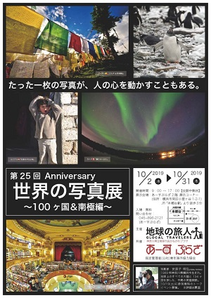 世界の写真展~100ヶ国&南極編~