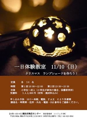 一日体験教室 11/10(日)