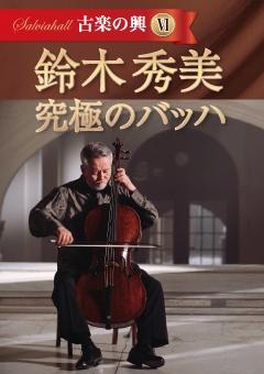 古楽の興Ⅵ 鈴木秀美 究極のバッハ -無伴奏チェロ組曲全曲演奏会- 第1回