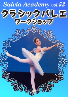 サルビアアカデミーvol.52 クラシックバレエ ワークショップ