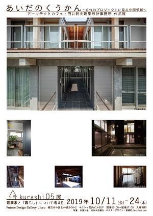 アーキテクトカフェ20周年記念企画!kurashi05「あいだのくうかん~6つのプロジェクトに見る中間領域~」展