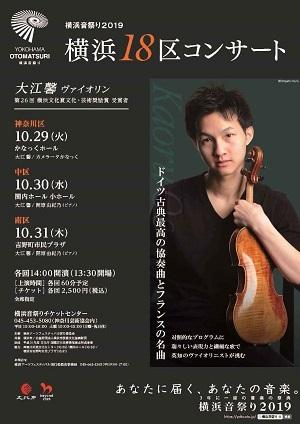 横浜音祭り2019 横浜18区コンサート 大江 馨 ヴァイオリン