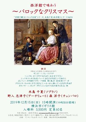 木島千夏 西洋館コンサート Vol.16 西洋館で味わう ~バロックなクリスマス~