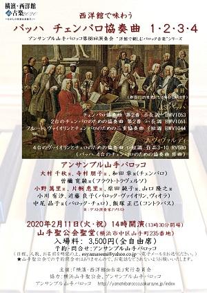 横濱・西洋館de古楽2020 西洋館で味わう「バッハ チェンバロ協奏曲 1・2・3・4」アンサンブル山手バロッコ演奏会