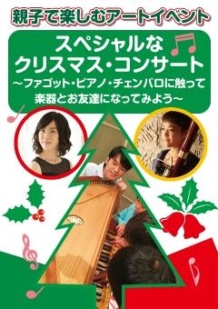 パパ・ママが笑うと、こどもたちもみーんな笑う(^^)親子で楽しむアートイベント 「スペシャルなクリスマス・コンサート♫~ファゴット・ピアノ・チェンバロに触って楽器とお友達になってみよう~」