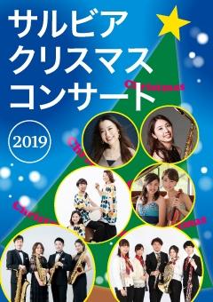 サルビア・クリスマスコンサート 2019