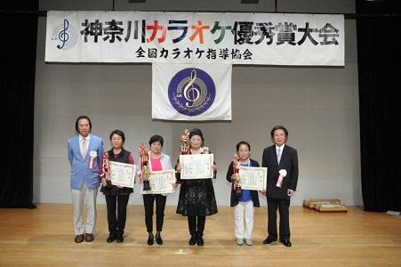 神奈川カラオケ優秀賞大会
