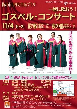 横浜音祭り2019共催 一緒に歌おう! ゴスペル・コンサート ~昼の部、夜の部~
