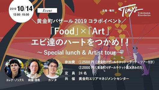 黄金町バザールコラボイベント 「Food」×「Art」 エビ達のハートをつかめ!! ~Special lunch&Artist tour~