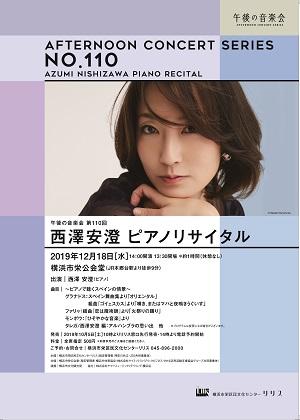 午後の音楽会 第110回 西澤安澄ピアノリサイタル