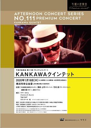 午後の音楽会 第111回 プレミアムコンサート KANKAWAクインテット