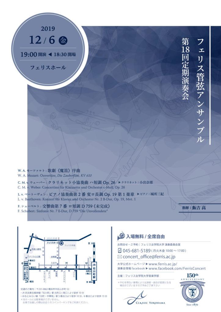 フェリス管弦アンサンブル第18回定期演奏会