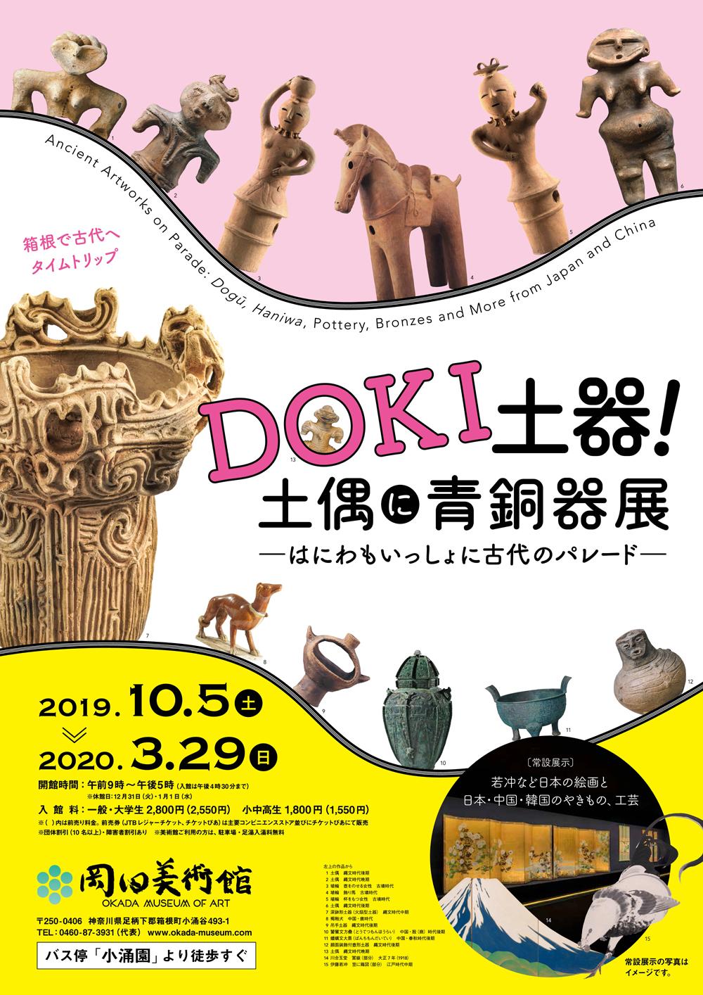 粘土人和花花人在一起!岡田博物館精選出示門票!