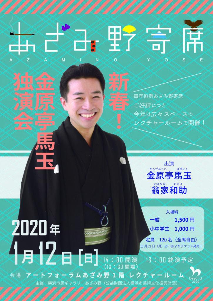 あざみ野サロン vol.68 あざみ野寄席2020「新春!金原亭馬玉独演会」