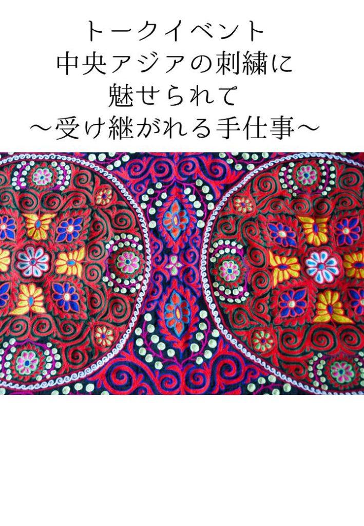 トークイベント「中央アジアの刺繍に魅せられて~受け継がれる手仕事~」