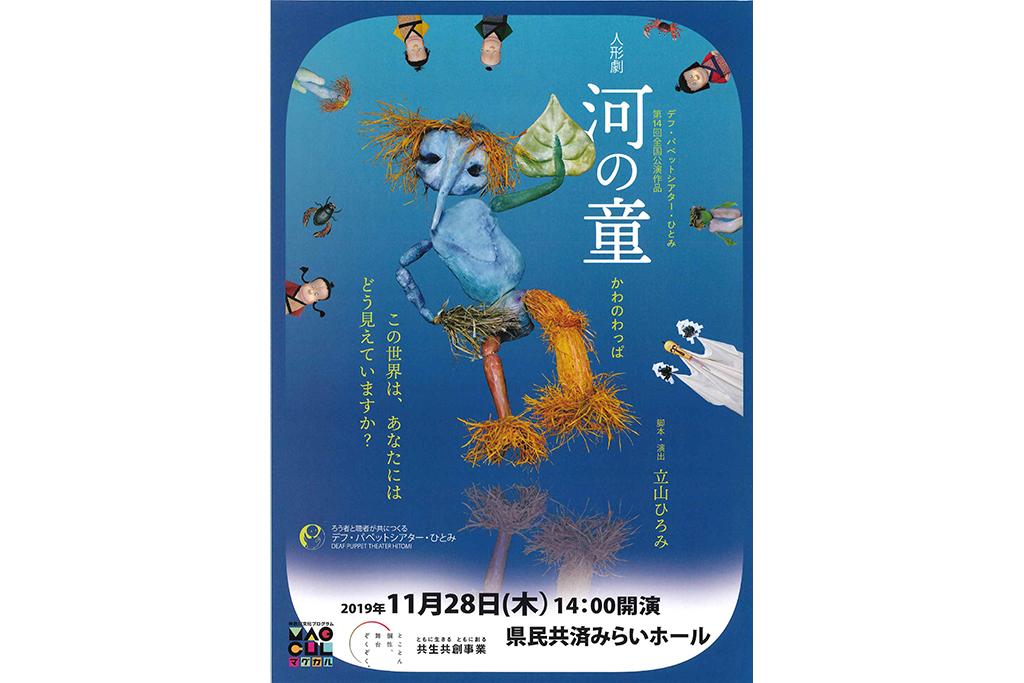 デフ・パペットシアター・ひとみ「河の童」公演チケットを10組20名様にプレゼント!