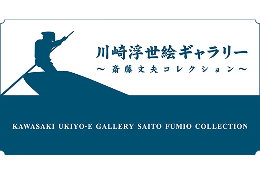 川崎浮世絵ギャラリー 〜斎藤文夫コレクション~