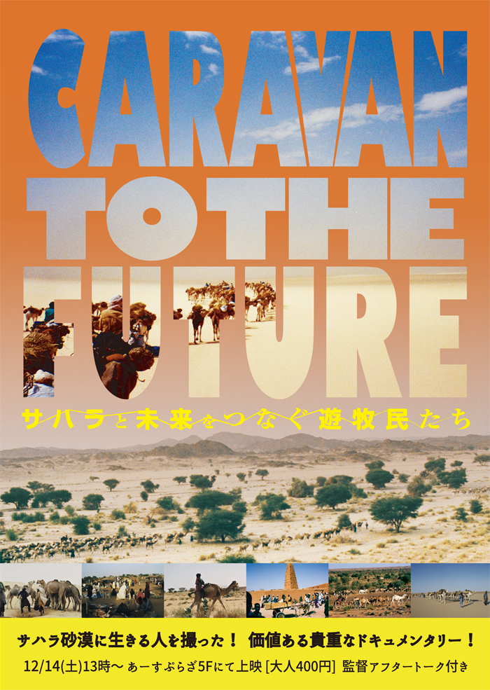 【上映会】CARAVAN TO THE FUTURE