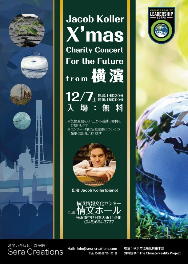 Jakob Koller X'mas Charity Concert ~For the Future from 横濱~