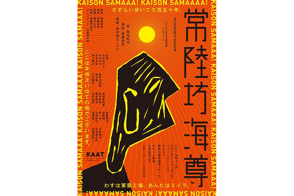 演出・長塚圭史! 主演・白石加代子! 「常陸坊海尊」公演チケットプレゼント!!