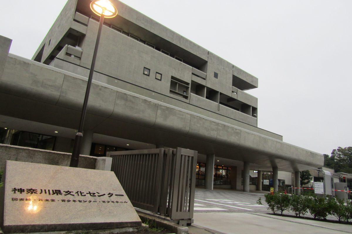 県立青少年センターの見学ツアーで、神奈川県の前川建築をコンプリート!